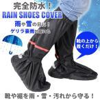 ショッピングレインシューズ レインシューズ シューズカバー レインブーツ 雨 豪雨対策 防水 靴 梅雨 長靴 雪対策 冬 滑り止め 雪よけ