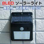屋外用 8LED ソーラーライト ガーデンライト 人感センサー モーションセンサー 防水規格 IP65