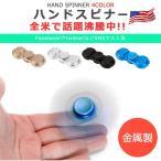 ハンドスピナー Hand spinner 指スピナー 三角 指遊び 指のこま ストレス解消  金属  おもちゃ