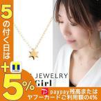 ショッピングSTAR スタージュエリー ガール ネックレス STAR JEWELRY Girl 2JN7163 春物