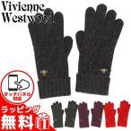 ヴィヴィアンウエストウッド Vivienne Westwood レディース 手袋 ケーブル編み ニット手袋 9121VW211