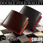 あすつく 財布 メンズ 本革 コードバン 二つ折り財布 Maturi メンズ財布 エグゼクティブモデル クリスマス ギフト