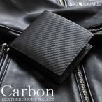 財布 二つ折り財布 本革 メンズ 牛革 カーボンレザー×グレインレザー 二つ折財布 さいふ サイフ プレゼント ギフト