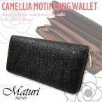 長財布 財布 レディース カメリアモチーフ ラウンドファスナー ブラック 小銭入れあり 女性用 ギフト プレゼント