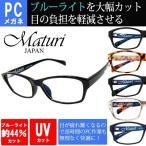 PC用メガネでブルーライトを44.1%カット Maturi PC メガネ 眼鏡 伊達 めがね ブルーライト ケース付き プレゼント ギフト