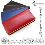 長財布 本革 メンズ カラーコードバンロングウォレット United HOMME-President- ギフト プレゼント