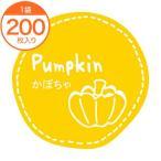 ラッピングシール / テイスティシール かぼちゃ