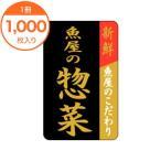 ショッピングシール シール・ラベル / F−1026 魚屋の惣菜