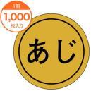 ショッピングシール シール・ラベル / K−0033 あじ
