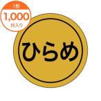 ショッピングシール シール・ラベル / K−0086 ひらめ