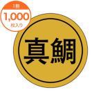 ショッピングシール シール・ラベル / K−0106 真鯛