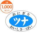 ショッピングシール シール・ラベル / S−0608 ツナ