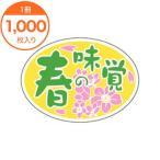 ショッピングシール シール・ラベル / S−0264 春の味覚だ円