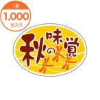 ショッピングシール シール・ラベル / S−0266 秋の味覚だ円