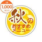 ショッピングシール シール・ラベル / S−0270 秋のおすすめメニュー