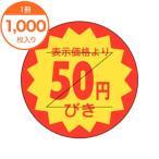 ショッピングシール シール・ラベル / B−0105 50円引きカット