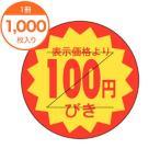 ショッピングシール シール・ラベル / B−0110 100円引きカット