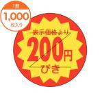 ショッピングシール シール・ラベル / B−0112 200円引きカット