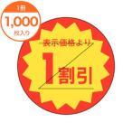 ショッピングシール シール・ラベル / B−0119 1割引きカット入り