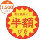 ショッピングシール シール・ラベル / B−0160 半額びきカット入り