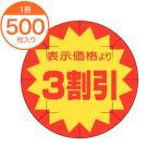 ショッピングシール シール・ラベル / B−0220 カット入り3割引