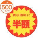 ショッピングシール シール・ラベル / A−0108 半額