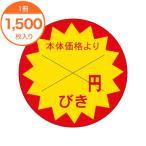 ショッピングシール シール・ラベル / B−0195 本体価格より 無地
