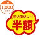 ショッピングシール シール・ラベル / Y−9460 税込価格より 半額