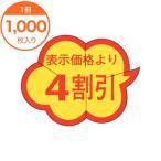 ショッピングシール シール・ラベル / B−0019 カット入り4割引