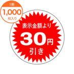 ショッピングシール シール・ラベル / A−0341 30円引き