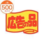 ショッピングシール シール・ラベル / J−0463 広告の品(大)