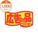 ショッピングシール シール・ラベル / J−0462 広告の品(中)