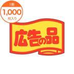 ショッピングシール シール・ラベル / J−0464 広告の品(小)
