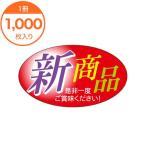 Yahoo!メニューブックの達人ヤフー店シール・ラベル / Y−9899 新商品