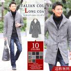 ロングコート メンズ コート イタリアンカラー ウール カジュアルコート ビジネスコート おしゃれ 30代 40代 50代 メンズスタイル 送料無料