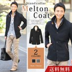 【送料無料】コート メンズ アウター メルトン スタンド 冬物 変わり織りスタンドカラーメルトンコート