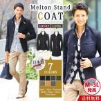 送料無料 コート メンズ ハーフ メルトン ウール スタンドカラー  レザーベルト付きメルトンスタンドコート 日本製