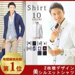 シャツ メンズ 長袖 キレイめシャツ 2枚襟デザイン美シルエットシャツ