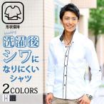 シャツ メンズ 長袖 トップス 2枚襟デザイン美シルエット形態安定シャツ