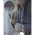 手袋 メンズ レザー 冬 あったかい スマホ対応 ツイード グローブ スマホ対応ツイード切り替えPUレザーグローブ