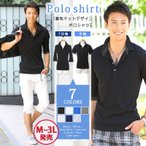 ポロシャツ メンズ トップス 7分 七分 裏地ドットデザイン7分袖ポロシャツ
