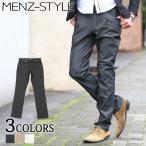 ボトムス メンズ パンツ ベルト付き ヘリンボーン素材ストレッチパンツ×PUレザーベルト