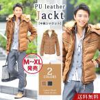 ジャケット メンズ 中綿 レザー 合皮 湿式PUレザーフード脱着中綿ジャケット