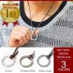 送料無料 ネックレス メンズ  リングネックレス キーリングアクセ キーリングデザインネックレス