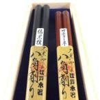 江戸木箸 八角削り 縞黒檀とサティーネ 夫婦ギフトセット