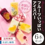 ショッピングアイスクリーム フルーツいっぱいアイスバー6本セット アイスバー 送料無料 アイスクリーム フルーツ プレゼント ギフト お歳暮 母の日