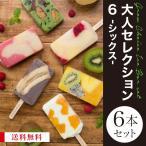 ショッピングアイスクリーム 大人 セレクション6本セット 違いが分かる大人のアイスバー  送料無料 アイスクリーム プレゼント 母の日