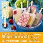 ショッピングアイスクリーム 岡山のIRODORI -彩り- 7 -セブン- アイスバー  送料無料 アイスクリーム フルーツ プレゼント ギフト 母の日