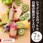 ショッピングアイスクリーム シャインマスカットと白桃の贅沢アイスバー7本セットアイスバー 送料無料 アイスクリーム  母の日 プレゼント