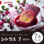 ショッピングアイスクリーム シトラス7 -セブン- アイスバー 送料無料 アイスクリーム フルーツ プレゼント お中元 ギフト お取り寄せ おすすめ お礼 お返し 人気 スイーツ アイス